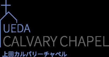 上田カルバリーチャペル | 長野県上田市