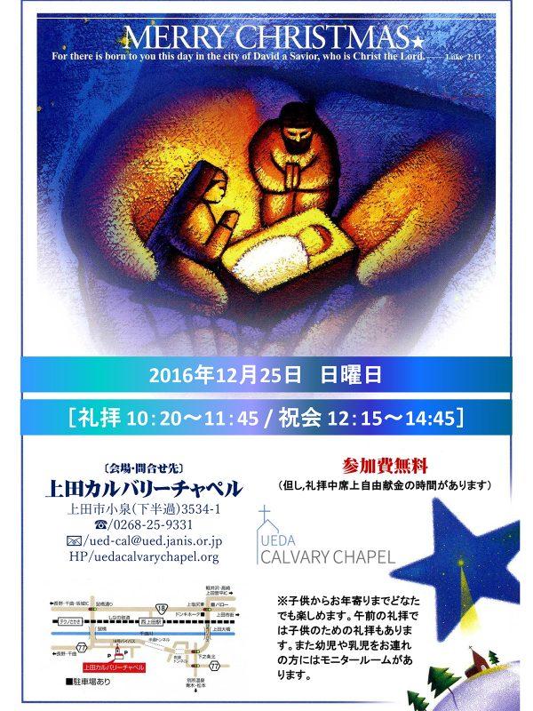 クリスマス礼拝&祝会の詳細を公開しました。