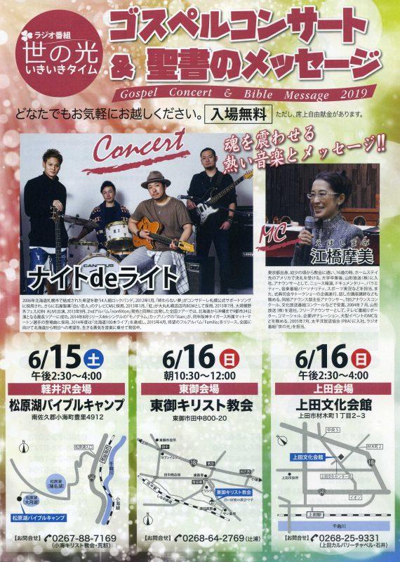 6月16日のナイトdeライトコンサート@Ueda